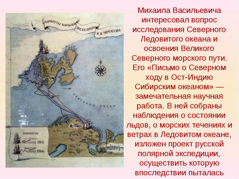 Михаила Васильевича интересовал вопрос исследования Северного Ледовитого океа...