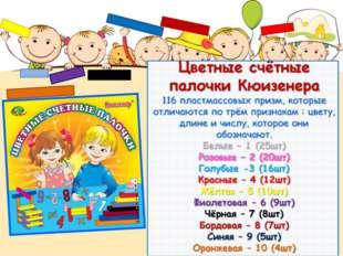 Цветные счётные палочки Кюизенера 116 пластмассовых призм, которые отличаются