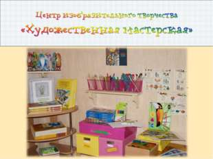 Центр изобразительного творчества «Художественная мастерская»