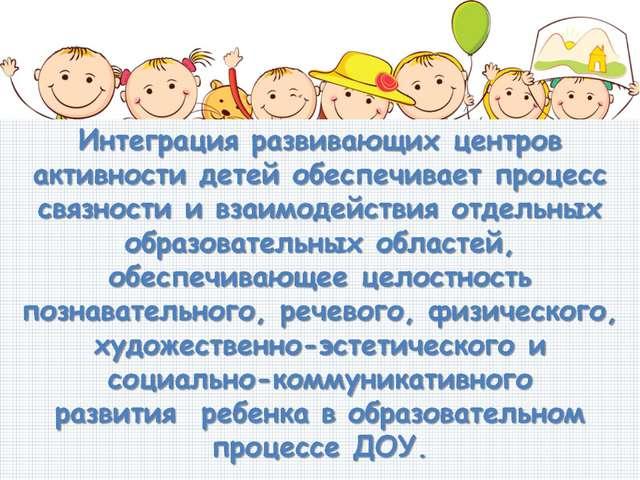 Интеграция развивающих центров активности детей обеспечивает процесс связнос...