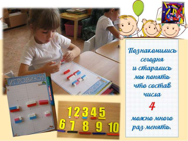 Познакомились сегодня и старались мы понять что состав числа 4 можно много ра...