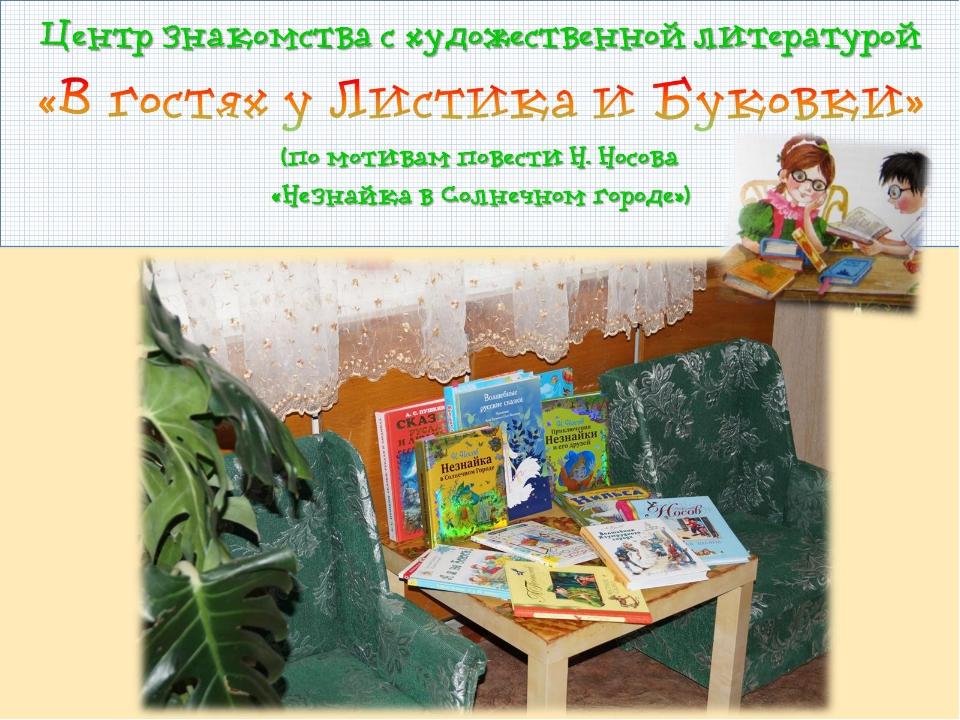 Центр знакомства с художественной литературой «В гостях у Листика и Буковки»...