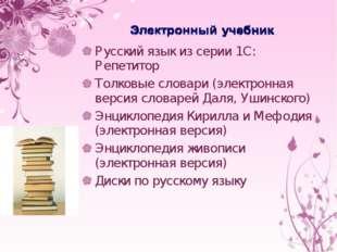 Русский язык из серии 1С: Репетитор Толковые словари (электронная версия слов