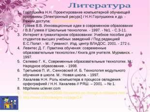 Горлушкина Н.Н. Проектирование компьютерной обучающей программы [Электронный