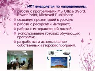 работа с программами MS Office (Word, Power Point, Microsoft Publisher); созд