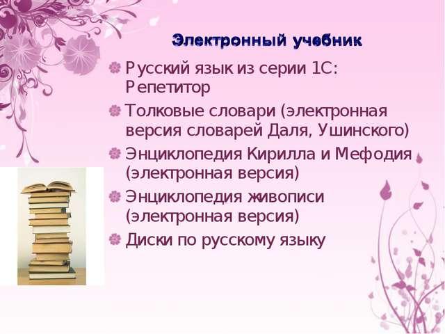 Русский язык из серии 1С: Репетитор Толковые словари (электронная версия слов...