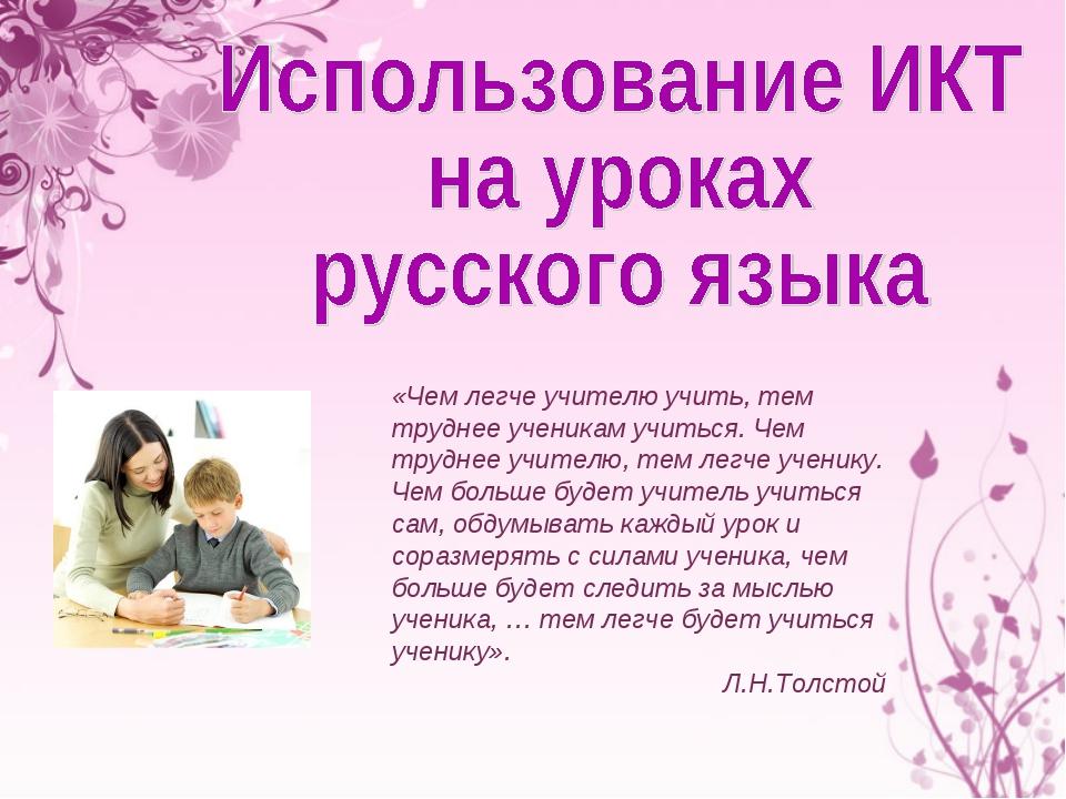 «Чем легче учителю учить, тем труднее ученикам учиться. Чем труднее учителю,...