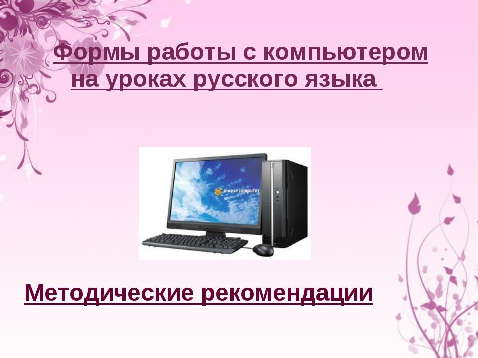Формы работы с компьютером на уроках русского языка Методические рекомендации