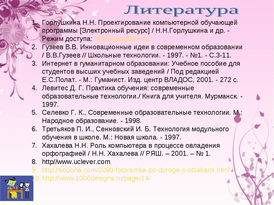 Горлушкина Н.Н. Проектирование компьютерной обучающей программы [Электронный...