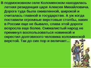 В подмосковном селе Коломенском находилась летняя резиденция царя Алексея Мих