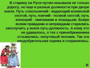 В старину на Руси путем называли не только дорогу, но еще и разные должности