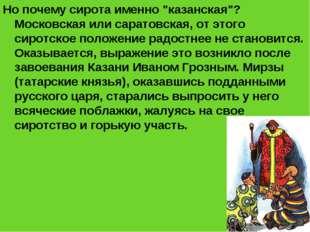"""Но почему сирота именно """"казанская""""? Московская или саратовская, от этого сир"""