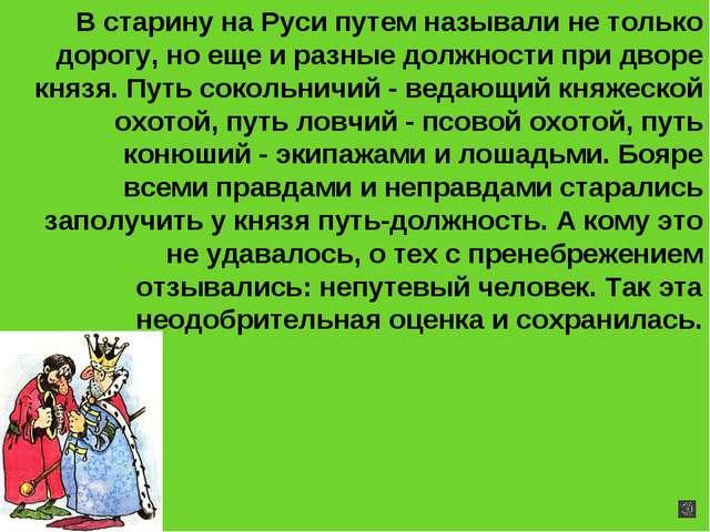 В старину на Руси путем называли не только дорогу, но еще и разные должности...