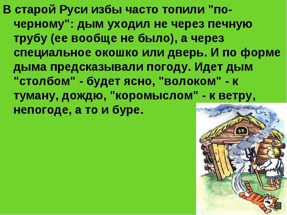 """В старой Руси избы часто топили """"по-черному"""": дым уходил не через печную труб..."""