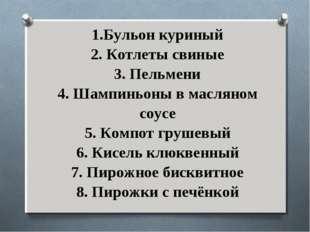 1.Бульон куриный 2. Котлеты свиные 3. Пельмени 4. Шампиньоны в масляном соусе