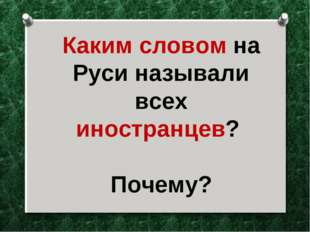 Каким словом на Руси называли всех иностранцев? Почему?
