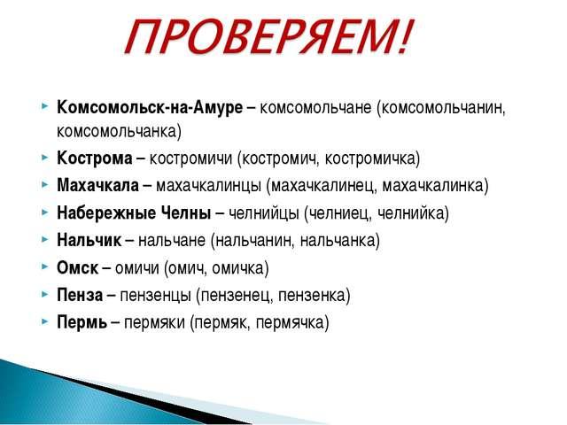 Комсомольск-на-Амуре – комсомольчане (комсомольчанин, комсомольчанка) Костром...