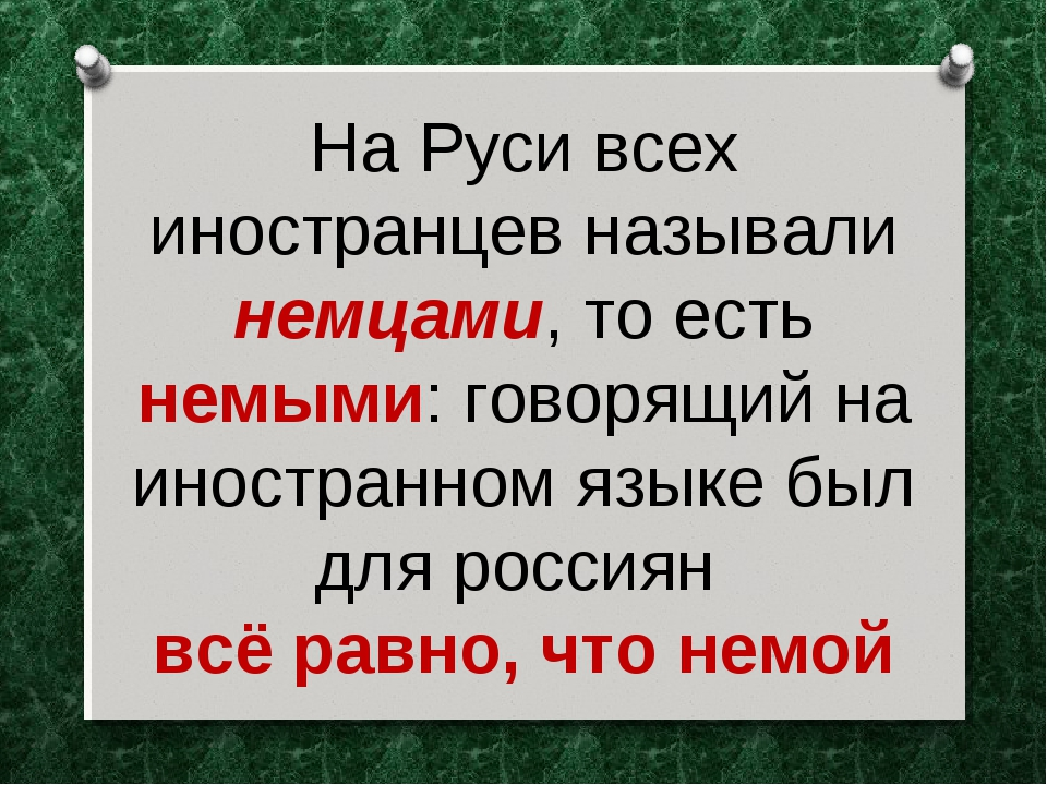 На Руси всех иностранцев называли немцами, то есть немыми: говорящий на иност...