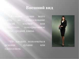 Внешний вид Женщине лучше всего одеть на собеседование строгий костюм или дос