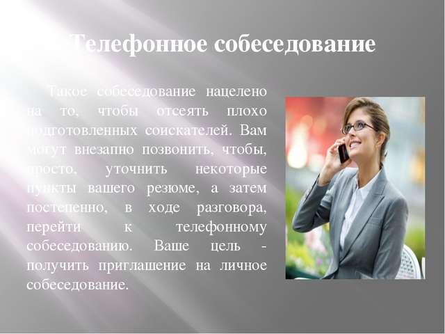 Телефонное собеседование Такое собеседование нацелено на то, чтобы отсеять пл...