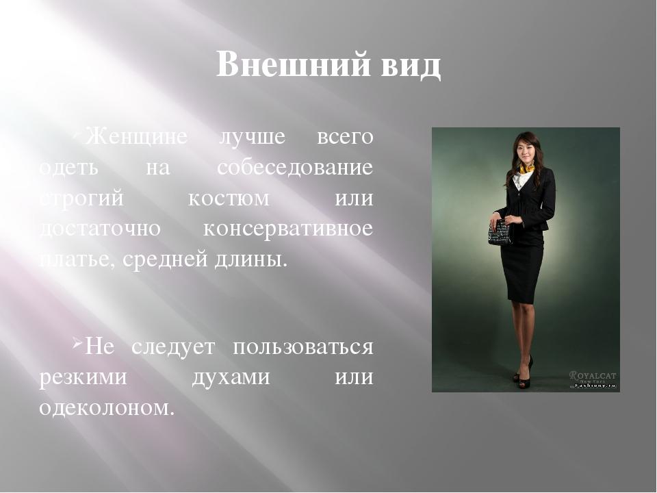 Внешний вид Женщине лучше всего одеть на собеседование строгий костюм или дос...