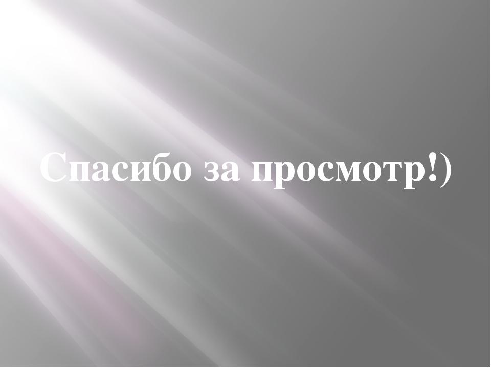 Спасибо за просмотр!)