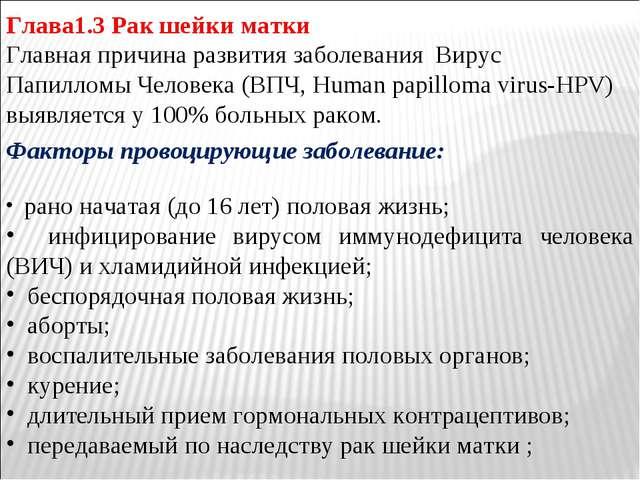 Глава1.3 Рак шейки матки Главная причина развития заболевания Вирус Папилломы...