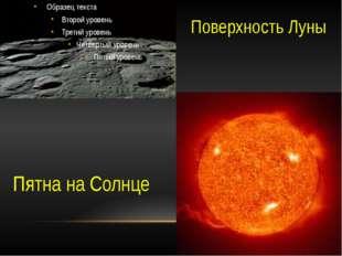 Поверхность Луны Пятна на Солнце