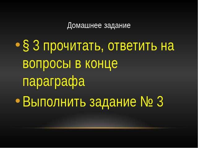 Домашнее задание § 3 прочитать, ответить на вопросы в конце параграфа Выполни...