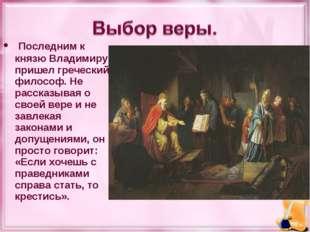Последним к князю Владимиру пришел греческий философ. Не рассказывая о своей