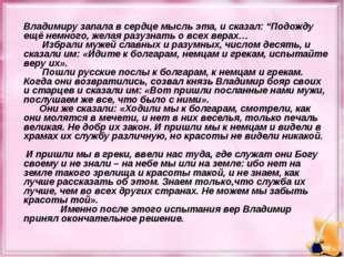 """Владимиру запала в сердце мысль эта, и сказал: """"Подожду ещё немного, желая р"""
