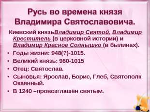 Киевский князьВладимир Святой, Владимир Креститель (в церковной истории) и В