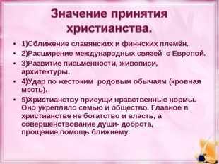 1)Сближение славянских и финнских племён. 2)Расширение международных связей с