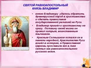 князю Владимиру удалось обратить древнерусский народ в христианство и сделать