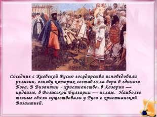 Соседние с Киевской Русью государства исповедовали религии, основу которых с