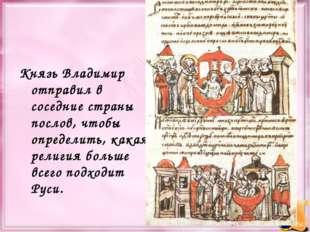 Князь Владимир отправил в соседние страны послов, чтобы определить, какая рел