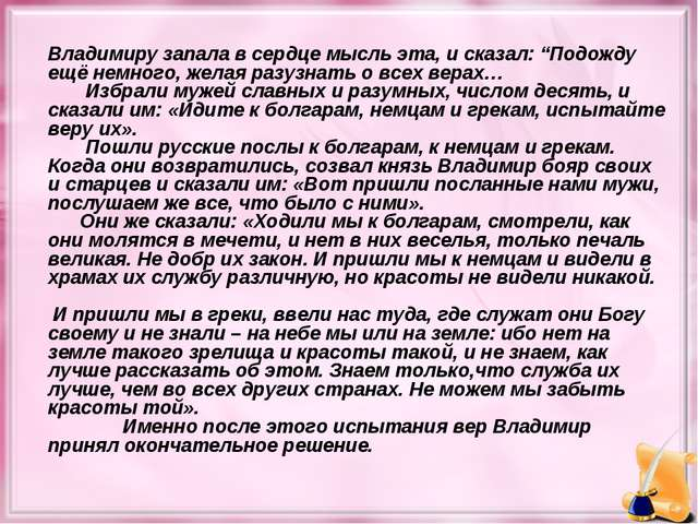 """Владимиру запала в сердце мысль эта, и сказал: """"Подожду ещё немного, желая р..."""