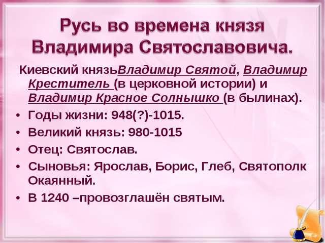 Киевский князьВладимир Святой, Владимир Креститель (в церковной истории) и В...