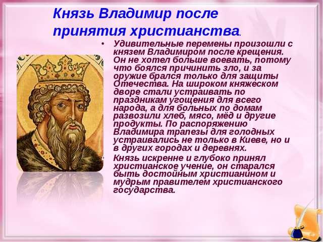 Удивительные перемены произошли с князем Владимиром после крещения. Он не хот...