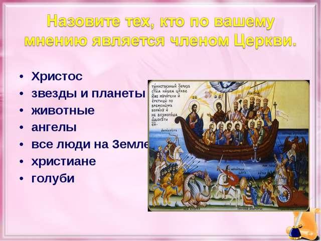 Христос звезды и планеты животные ангелы все люди на Земле христиане голуби