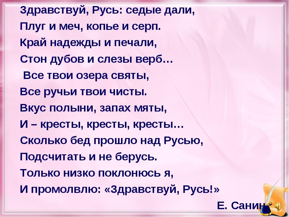 Здравствуй, Русь: седые дали, Плуг и меч, копье и серп. Край надежды и печали...