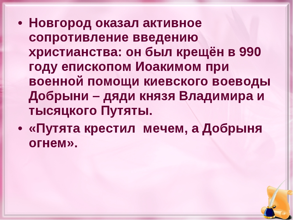 Новгород оказал активное сопротивление введению христианства: он был крещён в...