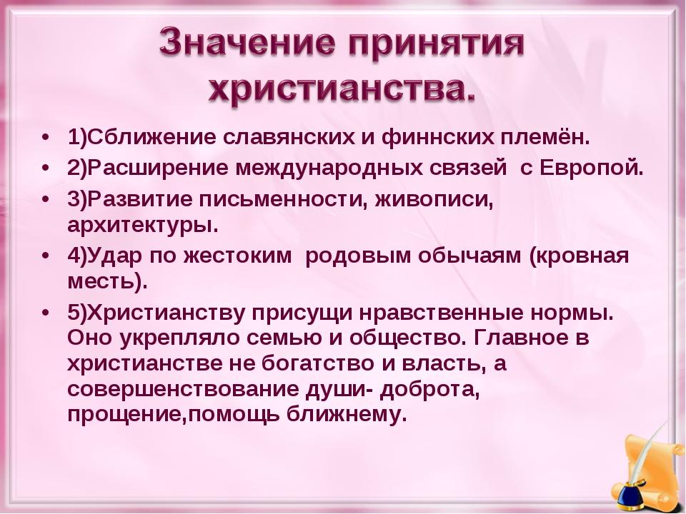 1)Сближение славянских и финнских племён. 2)Расширение международных связей с...