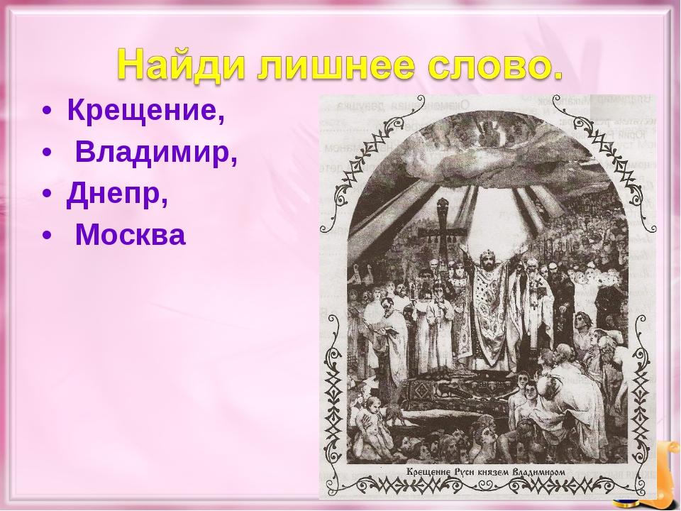 Крещение, Владимир, Днепр, Москва