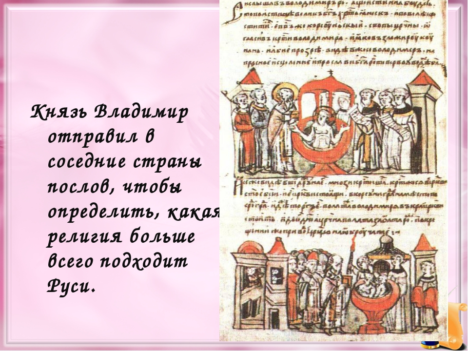 Князь Владимир отправил в соседние страны послов, чтобы определить, какая рел...
