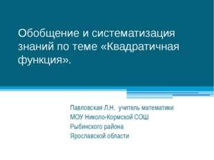 Обобщение и систематизация знаний по теме «Квадратичная функция». Павловская