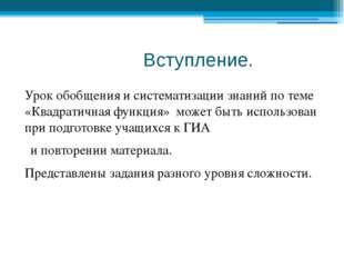 Вступление. Урок обобщения и систематизации знаний по теме «Квадратичная фун