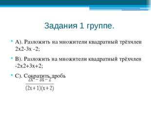 Задания 1 группе. А). Разложить на множители квадратный трёхчлен 2х2-3х -2;