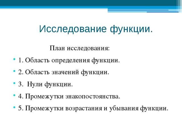 Исследование функции. План исследования: 1. Область определения функции. 2....