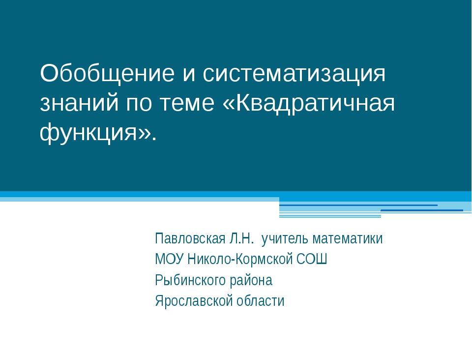 Обобщение и систематизация знаний по теме «Квадратичная функция». Павловская...
